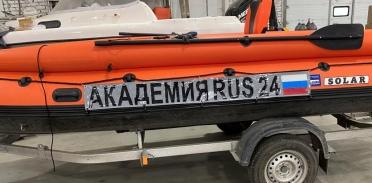 Номера для ПВХ лодок